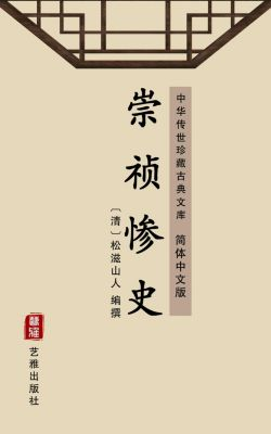 Chong Zhen Can Shi(Simplified Chinese Edition)