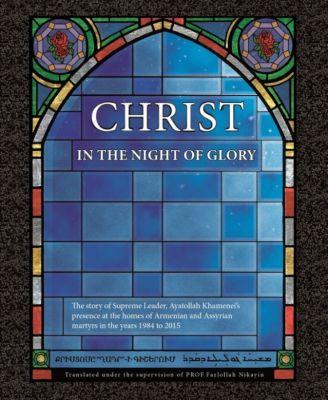 Christ in the Night of Glory, Prof Fazlollah Nikayin, Sahba Publications