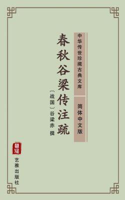 Chun Qiu Gu Liang Zhuan(Simplified Chinese Edition)