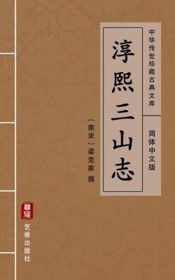Chun Xi San Shan Zhi(Simplified Chinese Edition)