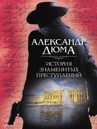 История знаменитых преступлений (сборник)_clone_2018-04-01, Александр Дюма