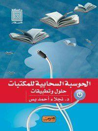 الحوسبة السحابية للمكتبات : حلول و تطبيقات Cloud Computing for Libraries : Solutions and Applications, نجلاء أحمد يس