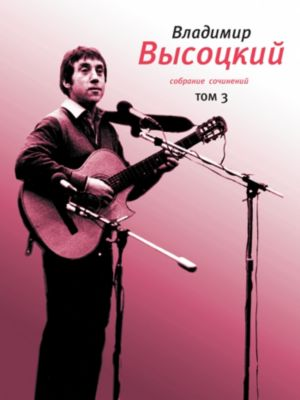Collected Works. Volume 3, Vladimir Vysotsky