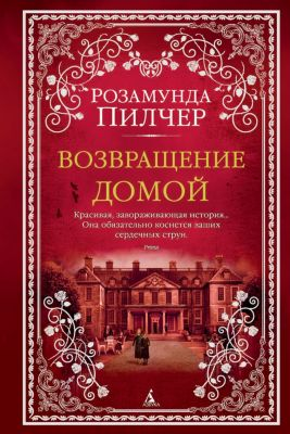 COMING HOME, Rosamunde Pilcher