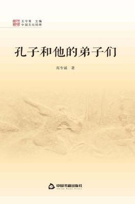 Confucius and His Disciples, Gao Zhuancheng