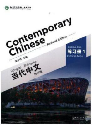 Contemporary Chinese: Vol.1 Exercise Book