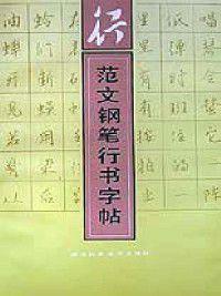 范文钢笔行书字帖(Copybook of Pen Running Script)