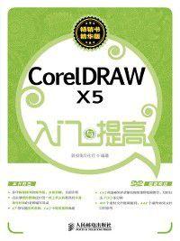 CorelDRAW X5入门与提高, 新视角文化行