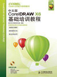 中文版CorelDRAW X6基础培训教程, 数字艺术教育研究室