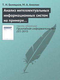 Анализ интеллектуальных информационных систем на примере сCRM и ERP, М. Амелин, Т. Беляцкая
