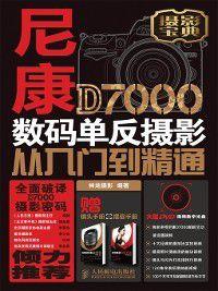 尼康D7000数码单反摄影从入门到精通, 神龙摄影