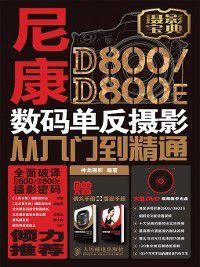 尼康D800/D800 E数码单反摄影从入门到精通, 神龙摄影