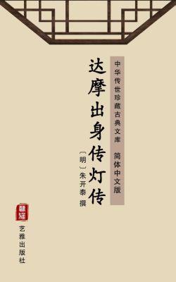 Da Mo Chu Shen Chuan Deng Zhuan(Simplified Chinese Edition)