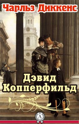 David Copperfield, Charles Dickens, A. Beketova