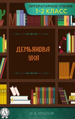 Demyan's fish soup, Ivan Krylov
