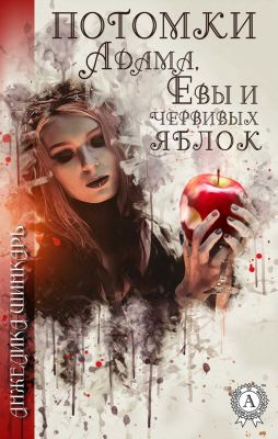 Descendants of Adam, Eve and wormy apples, Anzhelika Shinkar'