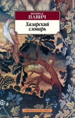 DICTIONARY OF THE KHAZARS, Milorad Pavić