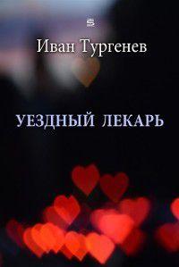 District Doctor, Ivan Turgenev