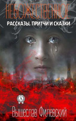 Divine (Stories, Parables and Stories), Vysheslav Filevskiy