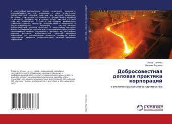 Dobrosovestnaya delovaya praktika korporacij, Nataliya Tadeeva