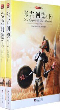 Don Quixote(Part I and II), Miguel de Cervantes Saavedra
