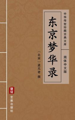 Dong Jing Meng Hua Lu(Simplified Chinese Edition)