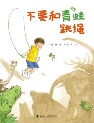 Don't Jump Rope with Frogs, Peng Yi