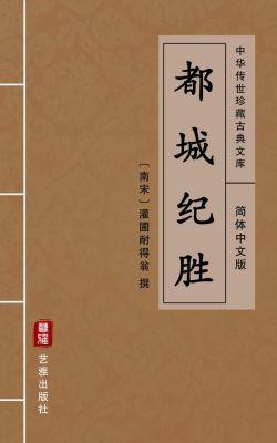 Du Cheng Ji Sheng(Simplified Chinese Edition)