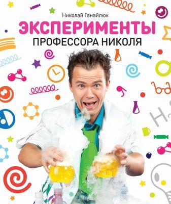EHksperimenty professora Nikolya, Nikolaj Ganajlyuk