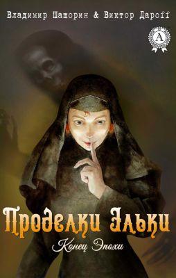Elki's tricks (The end of the era), Viktor Daroff, Vladimir Shashorin