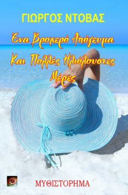 Ena broxero apogeyma kai polles ilioloustes meres - Ένα Βροχερό Απόγευμα και Πολλές Ηλιόλουστες Μέρες (Greek Edition), Yorgos Ntovas