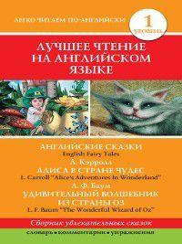 Английские сказки / English Fairy Tales. Алиса в стране чудес / Alice's Adventures In Wonderland. Удивительный волшебник из страны Оз / the Wonderful Wizard of Oz, Льюис Кэрролл, Лаймен Баум