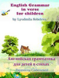 English Grammar in verse for children. Английская грамматика для детей в стихах, Людмила Соболева