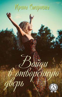 Enter the Open Door, Irina Smirnova
