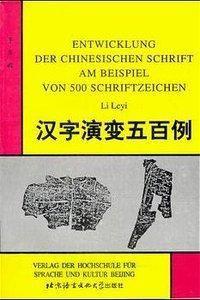 Entwicklung der chinesischen Schrift am Beispiel von 500 Schriftzeichen, Li Leyi