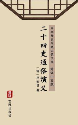 Er Shi Si Shi Tong Sui Yan Yi(Simplified Chinese Edition), Lv Anshi