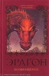 Eragon.Vozvrashhenie, Christopher Paolini