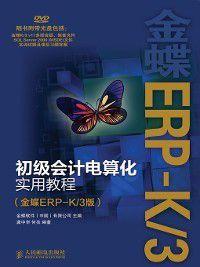 初级会计电算化实用教程(金蝶ERP—K/3版), 金蝶软件(中国)有限公司