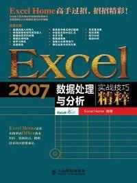 Excel 2007数据处理与分析实战技巧精粹, Excel Home 编著