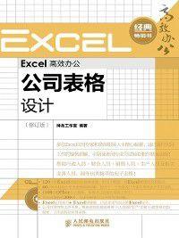 Excel 高效办公--公司表格设计(修订版), 神龙工作室