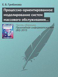 Процессно-ориентированное моделирование систем массового обслуживания в Excel, Е. Грибанова