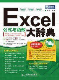Excel公式与函数大辞典, 宋翔