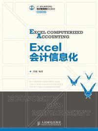 Excel会计信息化, 刘曜