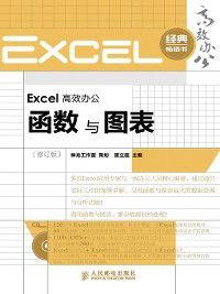 Excel 高效办公--函数与图表(修订版), 神龙工作室