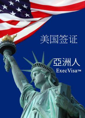 美国签证 ExecVisa 亞洲人, ExecVisa