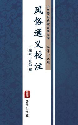 Feng Su Yan Yi Jiao Zhu(Simplified Chinese Edition)