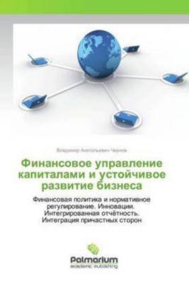 Finansovoe upravlenie kapitalami i ustojchivoe razvitie biznesa
