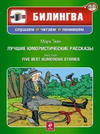 Лучшие юмористические рассказы / Five Best Humorous Stories (+MP3), Марк Твен
