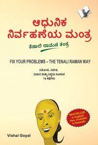 Fix Your Problem - The Tenali Raman Way, Vishal Goyal
