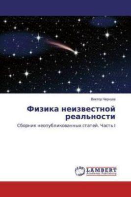 Fizika neizvestnoj real'nosti, Viktor Chernuha